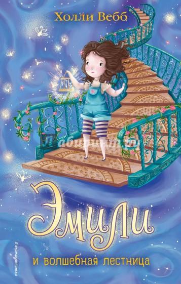 Эмили и волшебная лестница, Вебб Холли