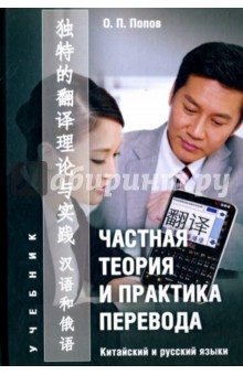 Частная теория и практика перевода. Китайский и русский языки. Учебник язык и культура от теории к практике