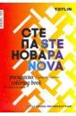 Обложка Раскраска для детей и взрослых. Степанова