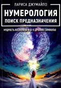 Нумерология поиск предназначения. Мудрость Вселенной в 52-х древних символах