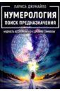 Нумерология поиск предназначения. Мудрость Вселенной в 52-х древних символах, Джумайло Лариса