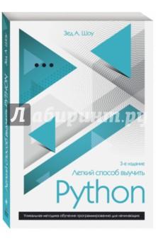 Легкий способ выучить Python книги эксмо рисование первые шаги обновленное издание