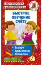 Быстрое обучение счету, Узорова Ольга Васильевна,Нефедова Елена Алексеевна