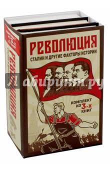 Революция, Сталин и другие факты истории. Комплект из 3-х книг