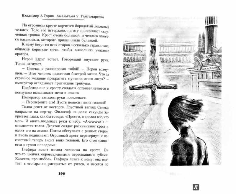Иллюстрация 1 из 17 для Амальгама 2. Тантамареска - Владимир Торин | Лабиринт - книги. Источник: Лабиринт