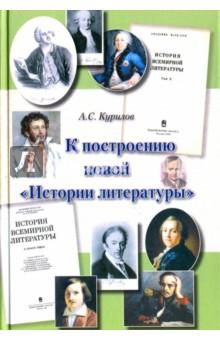К построению новой истории литературы. Статьи