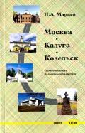 Москва-Калуга-Козельск. Путеводитель