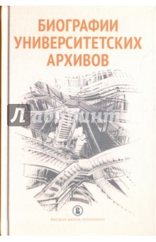 Биографии университетских архивов а а федоров введение в теорию и историю культуры словарь