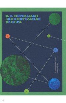 Занимательная алгебра книги альпина нон фикшн хайдеггер и гиппопотам входят в райские врата