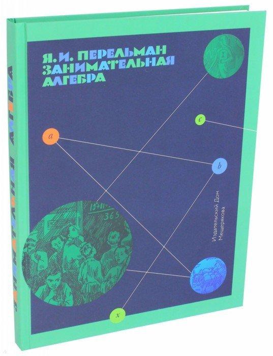 Иллюстрация 1 из 13 для Занимательная алгебра - Яков Перельман | Лабиринт - книги. Источник: Лабиринт
