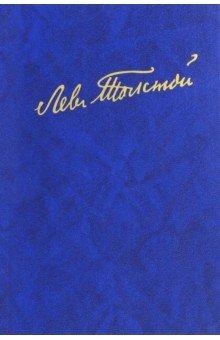 Полное собрание сочинений. В 100 томах. Художественные произведения. В 18 томах. Том 2 а к толстой полное собрание стихотворений в 2 томах комплект