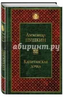 Капитанская дочка художественный историзм лирики поэтов пушкинской поры монография