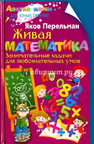 Живая математика. Занимательные задачи, Перельман Яков Исидорович