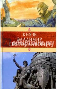 Князь Владимир Святославович владимир красно солнышко