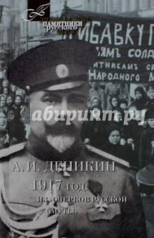 1917 год. Из Очерков Русской Смуты обвал смута 1917 года глазами русского писателя