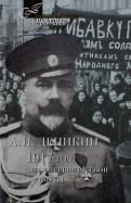 1917 год. Из