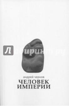 Чернов Андрей Юрьевич » Человек империи. Стихи и проза в стихах