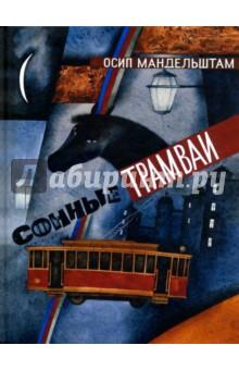 Купить Сонные трамваи, Вита-Нова, Отечественная поэзия для детей