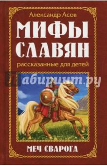 Мифы славян, рассказанные для детей. Меч Сварога мифы древних славян для где