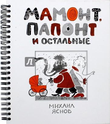 Мамонт, Папонт и остальные (с автографом), Яснов Михаил Давидович