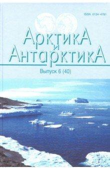 Арктика и Антарктика. Выпуск 6 (40) черкашин н командоры полярных морей