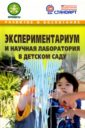 Обложка Экспериментариум и научная лаборатор.в детск.саду