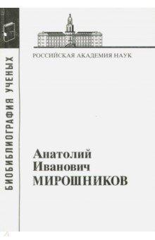 Анатолий Иванович Мирошников fundamentals of bioorganic chemistry основы биоорганической химии