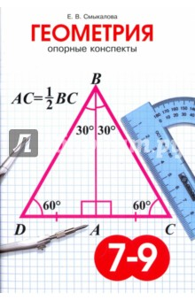 Геометрия. 7-9 классы. Опорные конспекты для учащихся