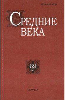 Средние века. Выпуск 69 (2) библиография археография источниковедение выпуск 2