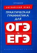 Английский язык. Практическая грамматика для ОГЭ и ЕГЭ. Учебное пособие