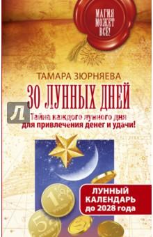 30 лунных дней. Тайна каждого лунного дня для привлечения денег и удачи. Лунный календарь до 2028 зюрняева т азарова ю луна помогает привлечь деньги лунный календарь на 20 лет