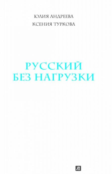 Иллюстрация 1 из 37 для Русский без нагрузки - Андреева, Туркова | Лабиринт - книги. Источник: Лабиринт