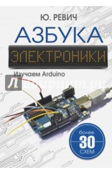 Азбука электроники. Изучаем Arduino издательство аст азбука электроники