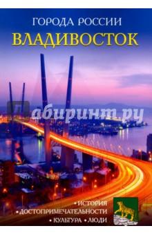 Владивосток. Энциклопедия владивосток где красную икру