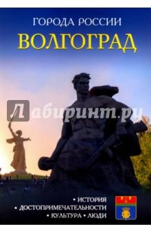 Волгоград. Энциклопедия
