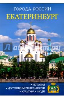 Екатеринбург. Энциклопедия