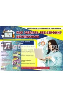 Комплект плакатов Здоровье и безопасность подростков в сети Интернет. ФГОС комплект плакатов антикоррупционная безопасность фгос