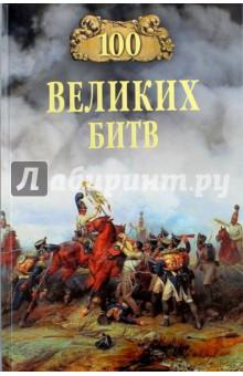 100 великих битв широкорад а б мифы и реалии полтавской битвы