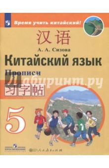Китайский язык. Второй иностранный язык. 5 класс. Прописи. ФГОС ван луся китайский язык 6 класс учебное пособие