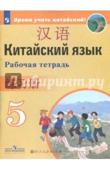Китайский язык. Второй иностранный язык. 5 класс. Рабочая тетрадь. ФГОС китайский язык второй иностранный язык 6 класс учебное пособие фгос