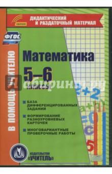 Zakazat.ru: Математика. 5-6 классы. Карточки. База дифференцированных заданий. ФГОС (CD). Бутрименко С. А.