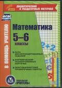 Математика. 5-6 классы. Карточки. База дифференцированных заданий. ФГОС (CD)