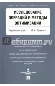 Исследование операций и методы оптимизации. Учебное пособие в а гончаров методы оптимизации учебное пособие