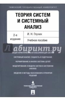 Теория систем и системный анализ. Учебное пособие