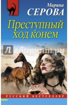 Преступный ход конем тасбулатова диляра керизбековна у кого в россии больше