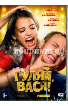 Гуляй, Вася! (DVD) саша аксёнова просто аксёнова стихи