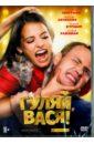Обложка Гуляй, Вася! (DVD)
