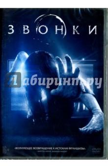 Zakazat.ru: Звонки (DVD). Гутьеррес Ф. Хавьер