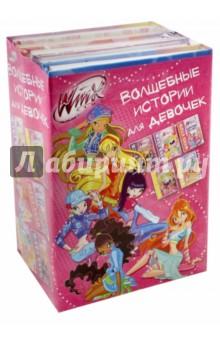 Winx. Волшебные истории для девочек. Комплект из 5-ти книг