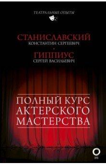 Полный курс актерского мастерства константин станиславский полный курс актерского мастерства сборник